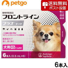 【ネコポス(同梱不可)】犬用フロントラインプラスドッグXS 5kg未満 6本(6ピペット)(動物用医薬品)【使用期限:2021年9月】【あす楽】