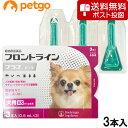 【クロネコDM便専用】犬用フロントラインプラスドッグXS 5kg未満 3本(3ピペット)(動物用医薬品)