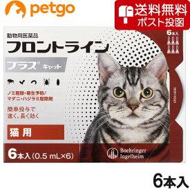 【最大450円OFFクーポン】【ネコポス(同梱不可)】猫用フロントラインプラスキャット 6本(6ピペット)(動物用医薬品)【あす楽】
