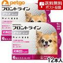 【ネコポス(同梱不可)】【2箱セット】犬用フロントラインプラスドッグXS 5kg未満 6本(6ピペット)(動物用医薬品)
