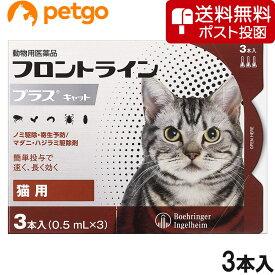 【ネコポス(同梱不可)】猫用フロントラインプラスキャット 3本(3ピペット) (動物用医薬品)【あす楽】