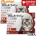 【最大1800円OFFクーポン】【ネコポス(同梱不可)】【2箱セット】猫用フロントラインプラスキャット 6本(6ピペット)…