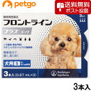 【最大1800円OFFクーポン】【ネコポス(同梱不可)】犬用フロントラインプラスドッグS 5〜10kg 3本(3ピペット)(動物…