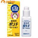 動物用ポリFローション 犬猫用 12mL(動物用医薬品)【あす楽】