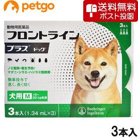 【最大1600円OFFクーポン】【ネコポス(同梱不可)】犬用フロントラインプラスドッグM 10kg〜20kg 3本(3ピペット)(動物用医薬品)