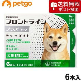 【200円OFFクーポン】【ネコポス専用】犬用フロントラインプラスドッグM 10kg〜20kg 6本(6ピペット)(動物用医薬品)