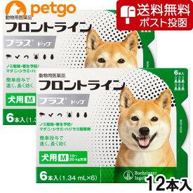 【ネコポス(同梱不可)】【2箱セット】犬用フロントラインプラスドッグM 10kg〜20kg 6本(6ピペット)(動物用医薬品)【あす楽】