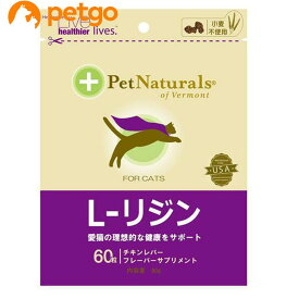 【最大500円OFFクーポン】PetNaturals(ペットナチュラルズ) L-リジン 猫用 60粒【あす楽】