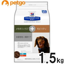 ヒルズ 犬用 メタボリックス+モビリティ 体重管理+関節ケア ドライ 小粒 1.5kg【あす楽】