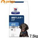 ヒルズ 犬用 d/d サーモン&ポテト 食物アレルギー&皮膚ケア ドライ 7.5kg【あす楽】