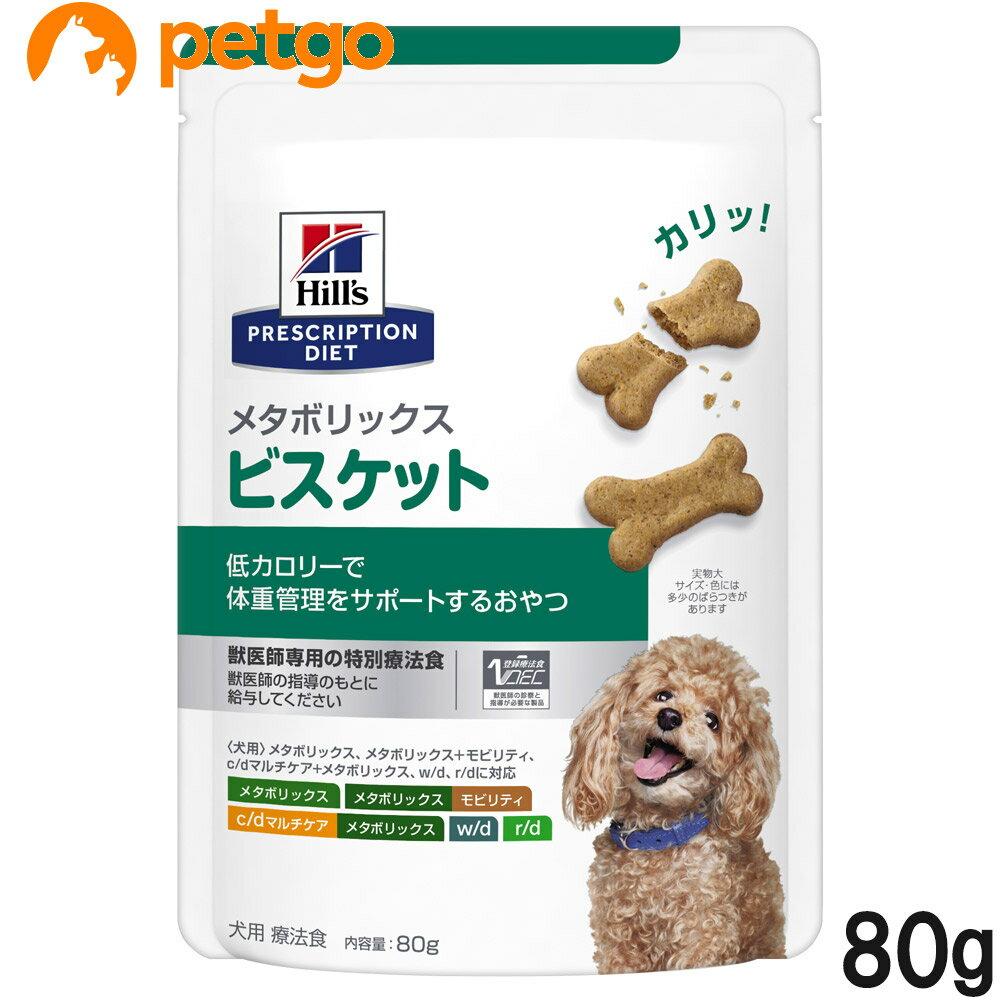 ヒルズ 犬用 メタボリックス ビスケット 80g【あす楽】