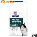 【最大450円OFFクーポン】ヒルズ 猫用 w/d 消化・体重の管理 ドライ 2kg【あす楽】