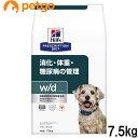 【最大1600円OFFクーポン】ヒルズ 犬用 w/d ドライ 7.5kg【あす楽】