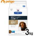 ヒルズ 犬用 z/d ultra 食物アレルギー&皮膚ケアドライ 3kg【あす楽】