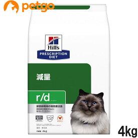 ヒルズ 猫用 r/d 体重減量 ドライ 4kg【あす楽】