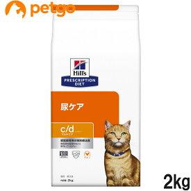 ヒルズ 猫用 c/d マルチケア 尿ケア ドライ 2kg【あす楽】