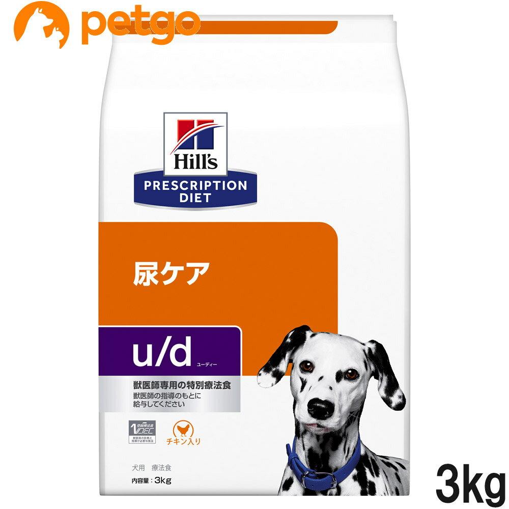 ヒルズ 犬用 u/d ドライ 3kg【あす楽】