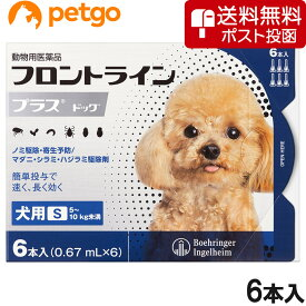 【ネコポス(同梱不可)】犬用フロントラインプラスドッグS 5〜10kg 6本(6ピペット)(動物用医薬品)【使用期限:2021年9月】【あす楽】