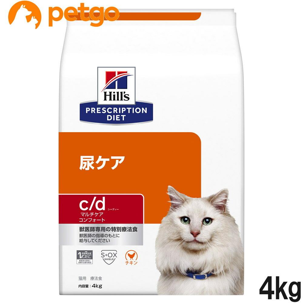 ヒルズ 猫用 c/d マルチケア コンフォート ドライ 4kg【あす楽】
