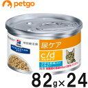 ヒルズ 猫用 c/d マルチケア 尿ケア ツナ&野菜入りシチュー缶 82g×24【あす楽】