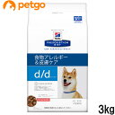 ヒルズ 犬用 d/d サーモン&ポテト 食物アレルギー&皮膚ケア ドライ 3kg【あす楽】