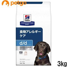 【最大350円OFFクーポン】ヒルズ 犬用 d/d サーモン&ポテト 食物アレルギー&皮膚ケア ドライ 3kg【あす楽】