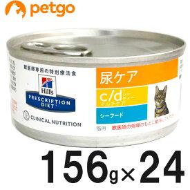 ヒルズ 猫用 c/d マルチケア 尿ケア シーフード缶 156g×24【あす楽】
