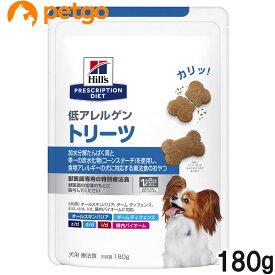 ヒルズ 犬用 低アレルゲン トリーツ 180g【あす楽】