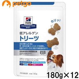 【12個セット】ヒルズ 犬用 低アレルゲン トリーツ 180g【あす楽】