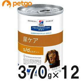 【最大350円OFFクーポン】ヒルズ 犬用 s/d 尿ケア 缶 370g×12【あす楽】
