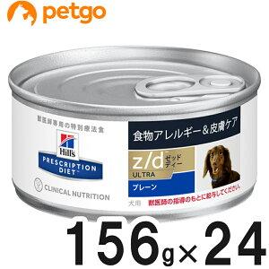 ヒルズ 犬用 z/d ultra 食物アレルギー&皮膚ケア缶 156g×24【あす楽】