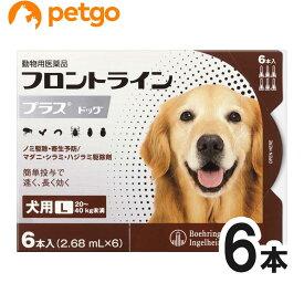 【200円OFFクーポン】犬用フロントラインプラスドッグL 20kg〜40kg 6本(6ピペット)(動物用医薬品)【あす楽】