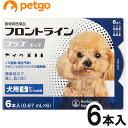 【200円OFFクーポン】犬用フロントラインプラスドッグS 5〜10kg 6本(6ピペット)(動物用医薬品)【あす楽】