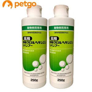 【2本セット】薬用酢酸クロルヘキシジンシャンプー 犬猫用 250g(動物用医薬部外品)【あす楽】