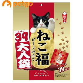 ねこ福 39大入り袋 ビーフ味 117g【あす楽】