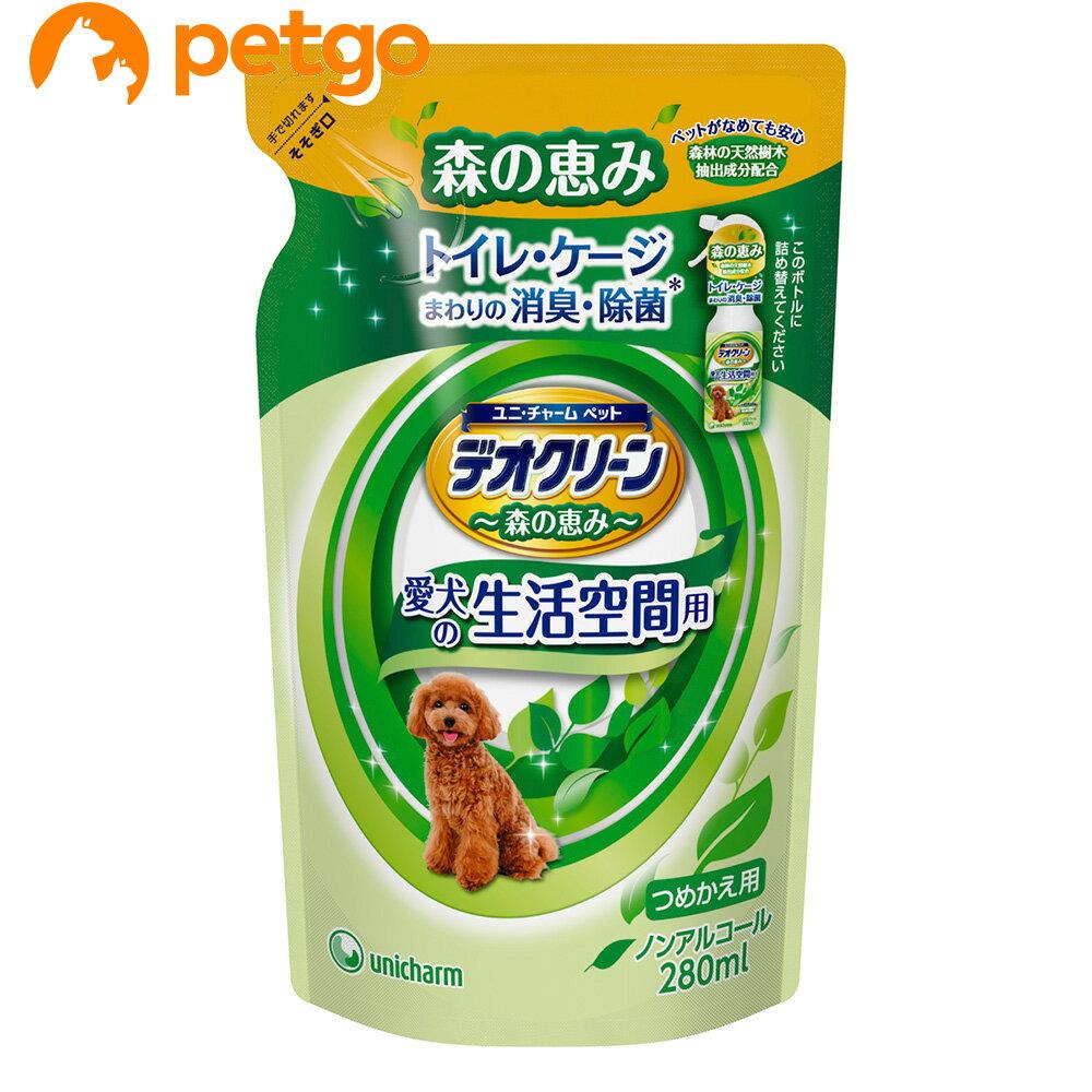 デオクリーン 消臭スプレー 犬用 詰替 280ml【あす楽】