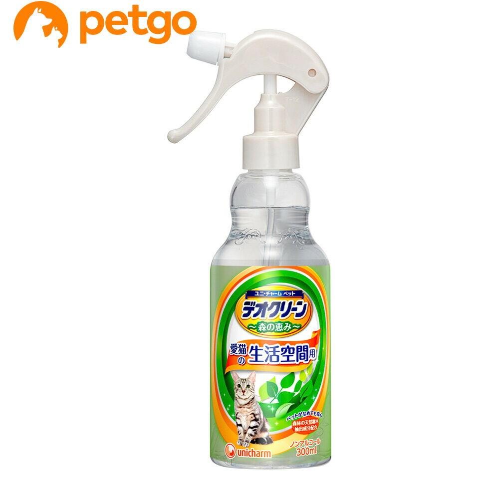 デオクリーン 消臭スプレー 猫用 本体 300ml【あす楽】