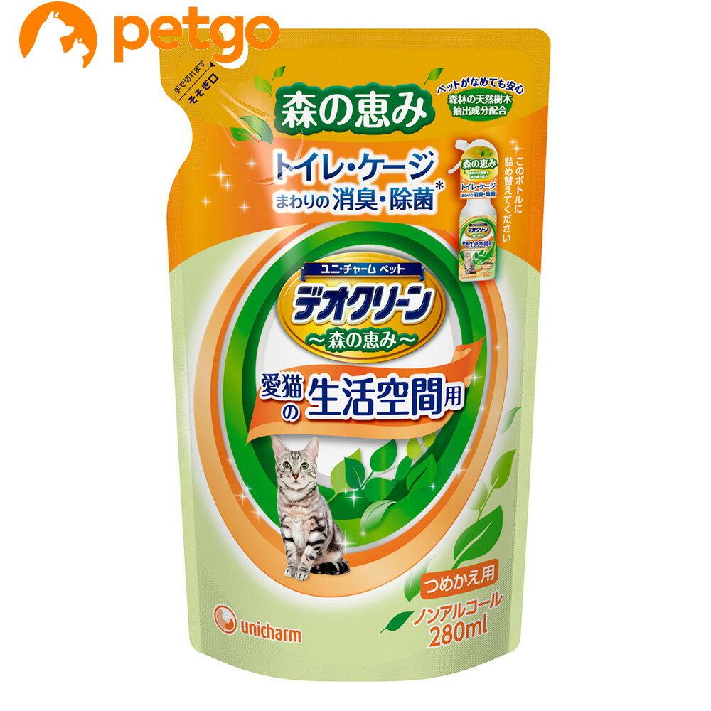 デオクリーン 消臭スプレー 猫用 詰替 280ml【あす楽】