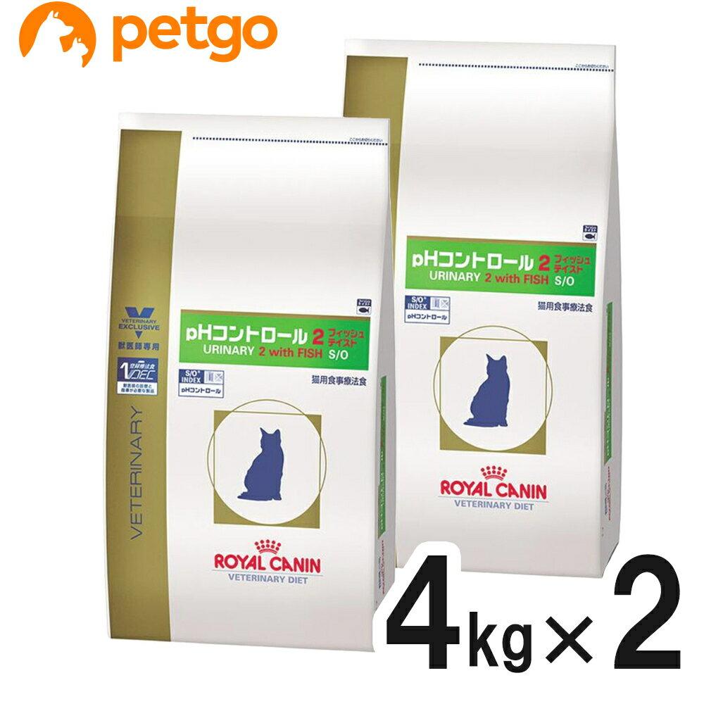 【2袋セット】ロイヤルカナン 食事療法食 猫用 pHコントロール2 フィッシュテイスト ドライ 4kg【あす楽】