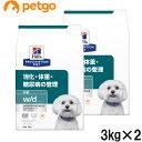 【最大1800円OFFクーポン】【2袋セット】ヒルズ 犬用 w/d ドライ 小粒 3kg【あす楽】