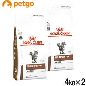 【2袋セット】ロイヤルカナン 食事療法食 猫用 消化器サポート 可溶性繊維 ドライ 4kg【あす楽】