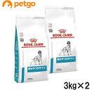 【2袋セット】ロイヤルカナン 食事療法食 犬用 低分子プロテイン ドライ 3kg【あす楽】