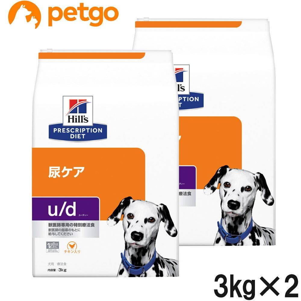 【2袋セット】ヒルズ 犬用 u/d ドライ 3kg【あす楽】