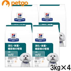 【4袋セット】ヒルズ 犬用 w/d 消化・体重・糖尿病の管理 ドライ 小粒 3kg【あす楽】