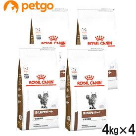 ロイヤルカナン 食事療法食 猫用 消化器サポート 可溶性繊維 ドライ 4kg×4袋【ケース販売】【あす楽】