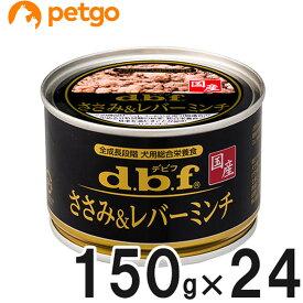 デビフ ささみ&レバーミンチ 150g×24缶セット【まとめ買い】【あす楽】