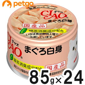 CIAO(チャオ) まぐろ白身 85g×24缶【まとめ買い】【あす楽】
