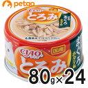 CIAO(チャオ) とろみ ささみまぐろ ほたて味 80g×24缶【まとめ買い】【あす楽】