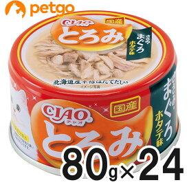 【最大1600円OFFクーポン】CIAO(チャオ) とろみ ささみまぐろ ほたて味 80g×24缶【まとめ買い】【あす楽】