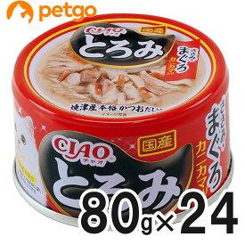 CIAO(チャオ) とろみ ささみまぐろ カニカマ入り 80g×24缶【まとめ買い】【あす楽】